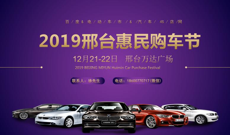 2019年12月28-29日 邢台惠民购车节