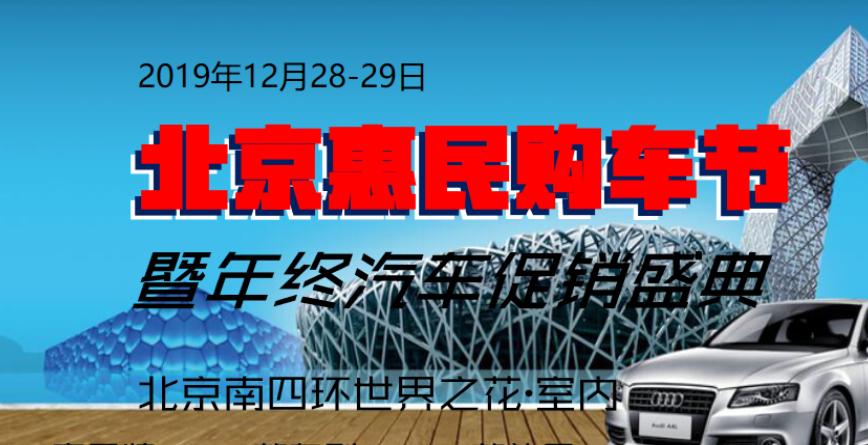 2019年12月28-29北京年终惠民促销车展