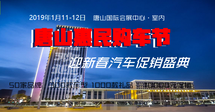 2020年1月11-12唐山迎新春促销车展欢迎您