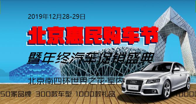 2019年12月21-29北京年终惠民促销车展