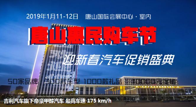 2020年1月11-12唐山迎新春促销车展