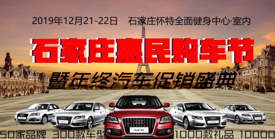 2019年12月21-22石家庄年终促销车展