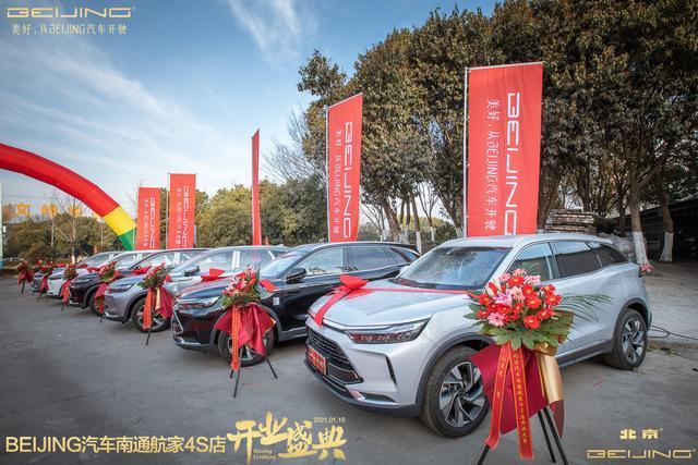 BEIJING汽车南通航家4S店已开业  200位嘉宾共襄盛举