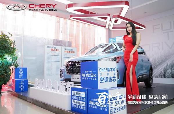 郑州联发奇瑞汽车4S店已正式开业 集展示,销售,售后服务为一体