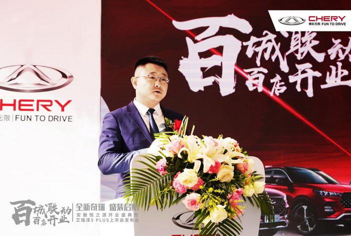 安徽合肥悦之源奇瑞4S店盛大开业 奇瑞营销总经理贾亚权等出席